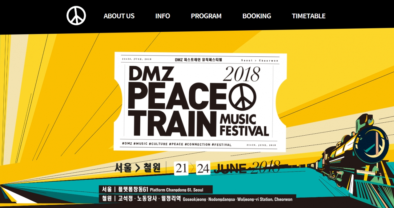 DMZ Peace Train Music Festival 웹사이트 대문 이미지.