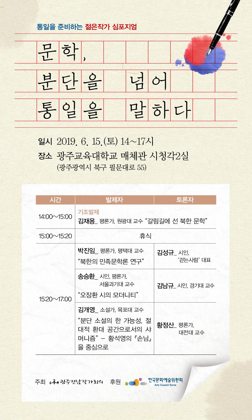 행사 포스터. 사진 = 광주전남작가회의